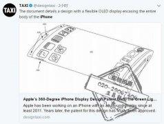 苹果新专利曝光 将实现环绕式显示屏